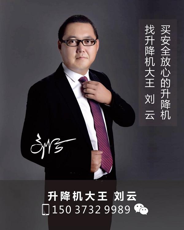 升降机大王刘云.jpg
